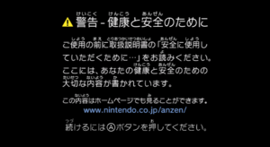 Wii health and safety japan.png