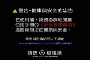 Wii health and safety taiwan.jpg
