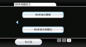 Wii settings page 3 japan.png